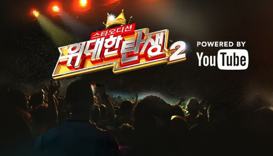 MBC Star Audition - Youtube Background